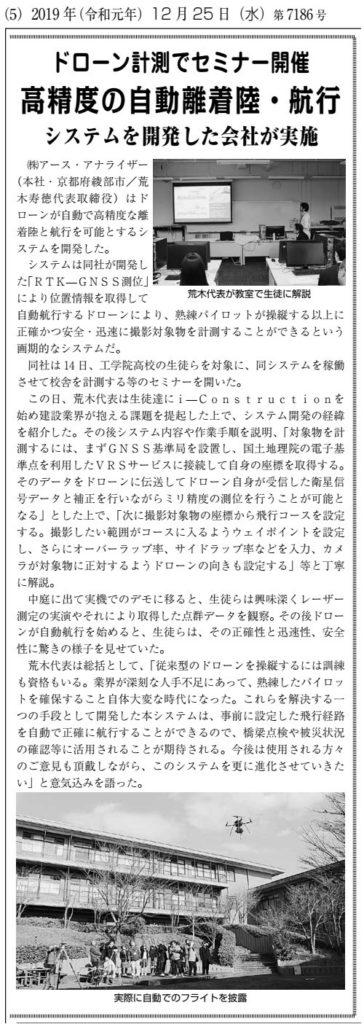 アース・アナライザー京都工学院特別授業